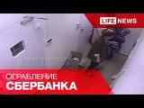 Любовники пытались выключить систему наблюдения при ограблении банка |  vk.com/mehelle