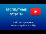 Бесплатный аудит сайта - оптово-розничная база пиломатериалов г. Уфа