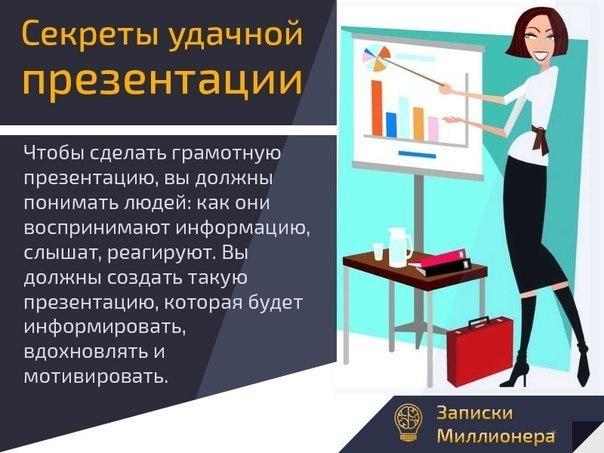 Как создать удачную презентацию