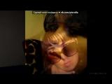 яяя под музыку Kim Angeles Искажённый рай - 2. Призрачные надежды (feat. Адам Шиза). Picrolla