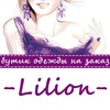 Лилион -Lilion- одежда на заказ