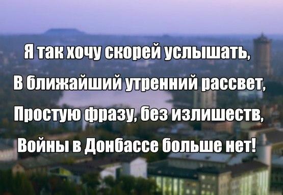 новости днр