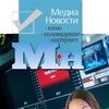МЕДИА новости: кино,  интернет, шоу-бизнес