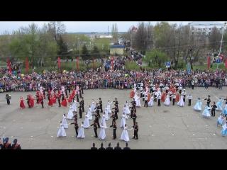 Большой вальс на красной площади г.Сарапула 09.05.2015