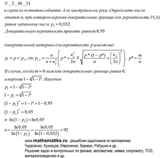 решение задач по математике подробно