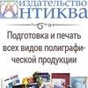 Типография / Издательство Антиква / Симферополь
