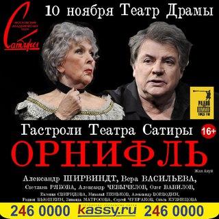 Афиша спектаклей Театра Сфера Билеты в Театр Сфера