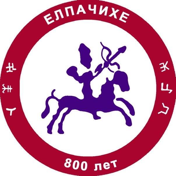Елпачиха (Удик) некогда «