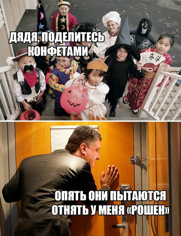 На местных выборах остро стояла проблема подкупа избирателей, - Порошенко - Цензор.НЕТ 4787