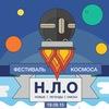 """Фестиваль космоса """"Новые Легенды Омска"""" 19.09.15"""
