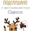 Подслушано у мотоциклистов Одесса