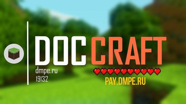 ==[Doc_Craft]==
