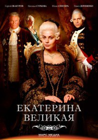 Великая / Екатерина Великая / Екатерина. Взлет (Cериал 2015)