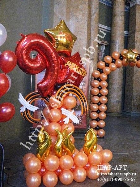 Оформление воздушными шарами на 23 февраля,9 декабря - день героя, Композиция из воздушных шаров с цифрой ., Оформление воздушными шарами на 23 февраля