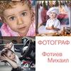 Фотограф в Сыктывкаре Фотиев Михаил