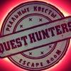 Quest Hunters