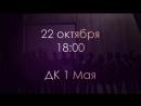 Приглашение SIBSAU CREATIVE FRESHMAN AK СибГАУ