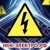 Электромонтажные работы, электрик в Новосибирске