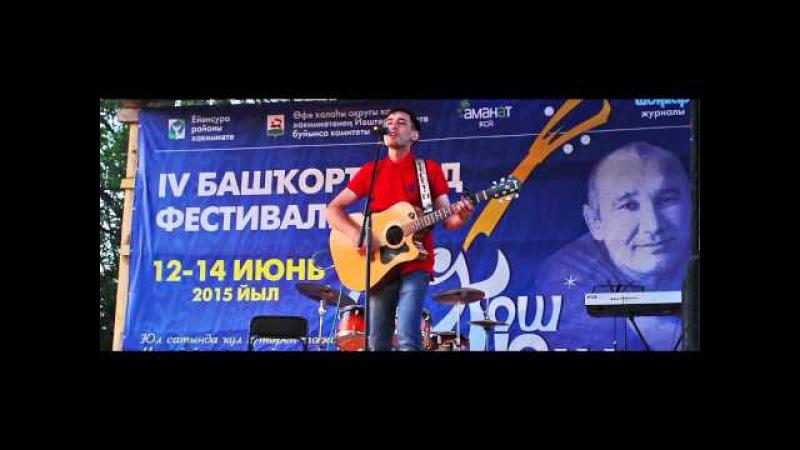 Тимур Ямалов - Ҡоштар һанайым (ҠошЮлы-2015)
