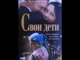 Свои дети ЖИЗНЕНЫЙ ИНТЕРЕСНЫЙ ФИЛЬМ русские фильмы сериалы новинки 2015 онлайн