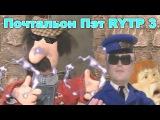 Почтальон Пэт RYTP 3 / Базарим без ошибок RYTP