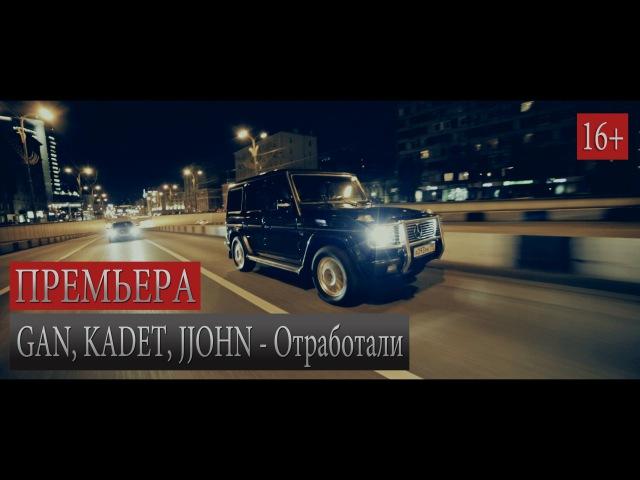 GAN x KADET x JJOHN - Отработали (Corona Film)