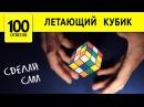 Левитация куба. 3D иллюзия. Летающий куб своими руками