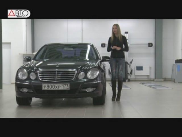 Mercedes Benz Е класса Выбираем б у автомобиль