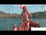 конкурс голых девченок