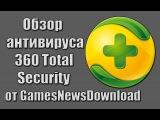 Обзор антивируса 360 Total Security от GamesNewsDownload + Где скачать