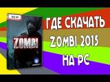 Где скачать Zombi (2015) на PC