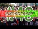 ШКОЛОСАХАР 48 CS 1.6, CSGO