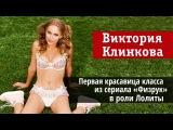 Виктория Клинкова из сериала «Физрук» — барышня набоковского возраста