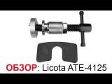 Приспособление для тормозных суппортов Ликота (Licota ATE-4125)