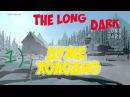 Виживаємо в The Long Dark 1 Дуже холодно
