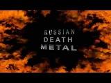 Russian Death Metal vol. 2 - Official Trailer