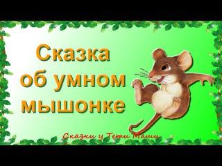 Сказка об умном мышонке - Самуил Маршак. Сказки для детей читает Тетя Маша