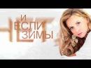 Лера Туманова Здравствуй Official Song