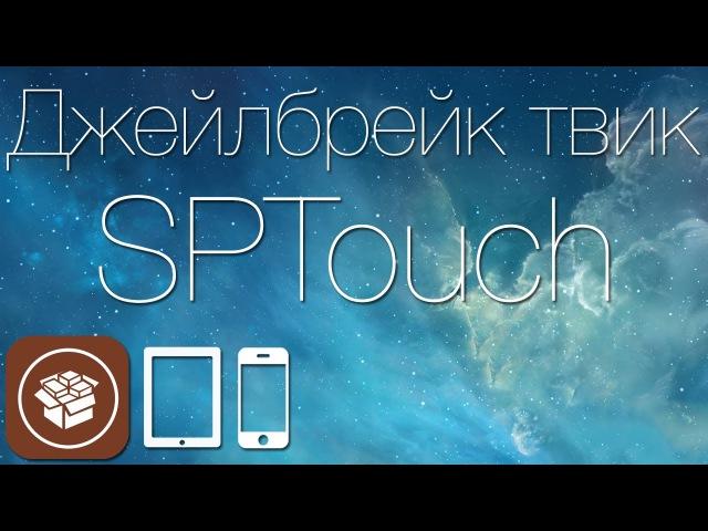 Как добавить виртуальную кнопку Home на рабочий стол iOS 7 с твиком SPTouch