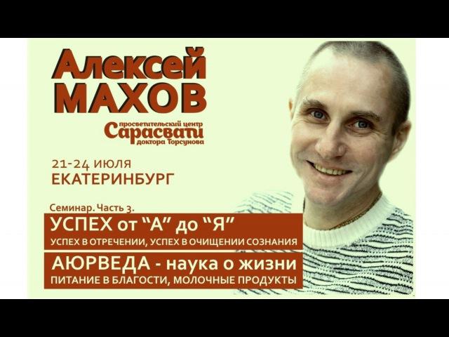 Алексей Махов Семинар Успех от А до Я Успех в очищении сознания Екатеринбург