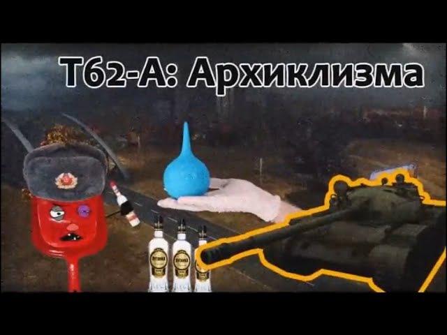Т 62А Архиклизма No Mercy PWNZ