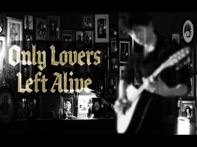 Only Lovers Left Alive (soundtrack) - Jozef Van Wissem Sqürl - The Taste Of Blood (cover)