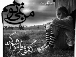 lll♥♥♥The best song of iranian♥♥♥(Sad Persian Song - Bezar Bebareh)♥♥♥,,