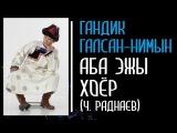 [Концерт] Гандик Галсан-Нимын - Аба Эжы Хоёр (Ч. Раднаев) [LIGA]