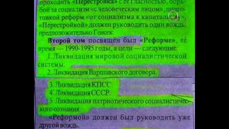 Директива Алена Далласа директора ЦРУ от 18 08 1948