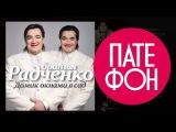 Братья Радченко - Домик окнами в сад (Full album) 2000