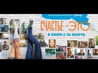 Счастье – это... (2015) - Семейный, Мелодрама. Россия.фильм HD