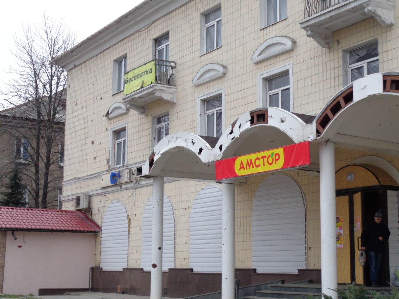Амстор Донецк