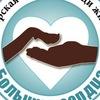 Группа помощи животным «Большие сердца» (Пушок)