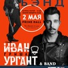 Гриша Ургант&Валерий Сюткин 2.05.15 Prime Hall